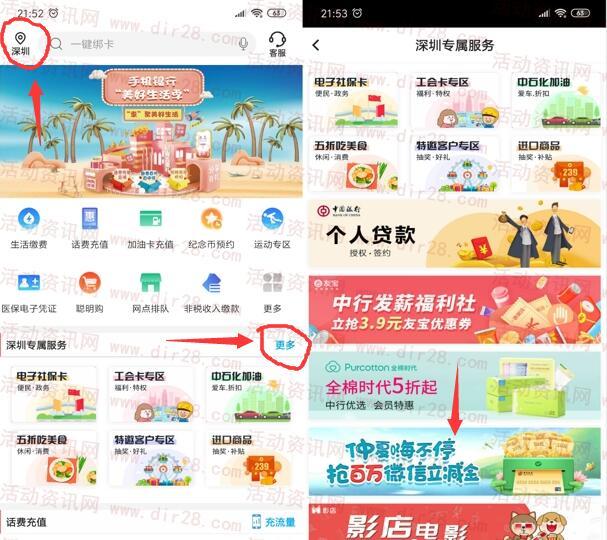 中国银行仲夏嗨不停抽10-50元微信立减金