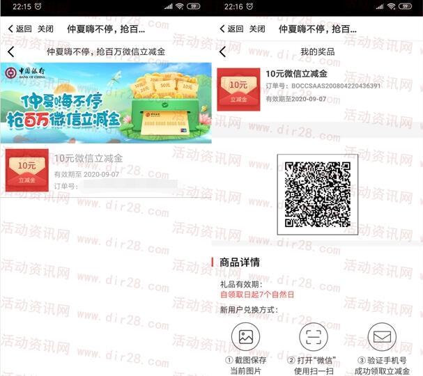 中国银行仲夏嗨不停抽10-50元微信立减金 亲测抽中10元