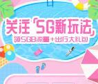 中国联通5G新玩法领取5G手机流量7日包 亲测领取秒到账