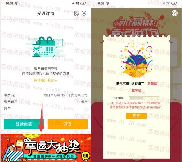 中国农业银行缴费0.01元抽5-100元手机话费 亲测中5元