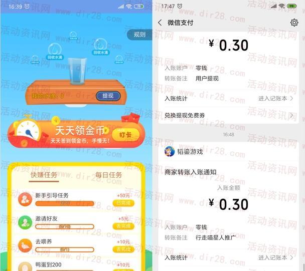 加油鸭、行走喵星人app下载领取0.6元微信红包秒到账