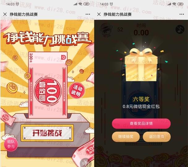 辽宁振兴银行挣钱能力挑战赛抽0.8-188元微信红包奖励
