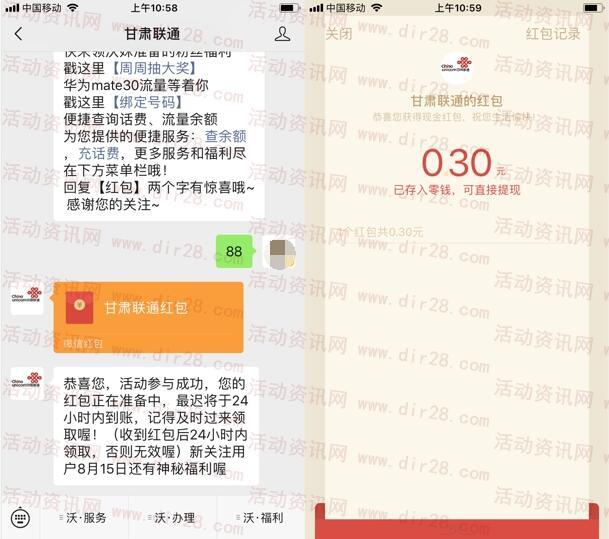 甘肃联通新老用户关注领取随机微信红包 亲测0.3元秒推