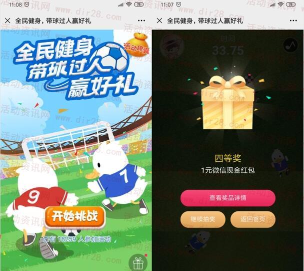 深圳工务署全民健身游戏抽1-100元微信红包 亲测中1元