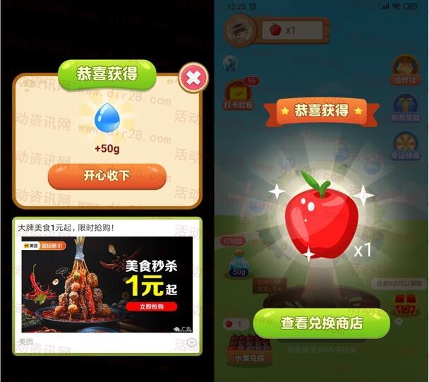幸福果园app下载浇水4次领取0.5元微信红包 亲测秒推送