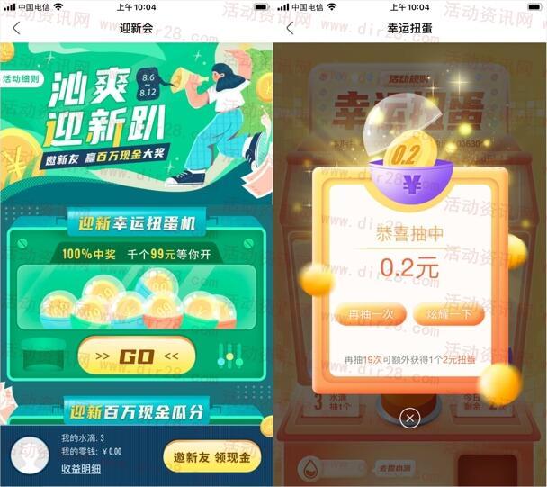 绿洲app注册领取最少4元微信红包 扭蛋机瓜分百万现金