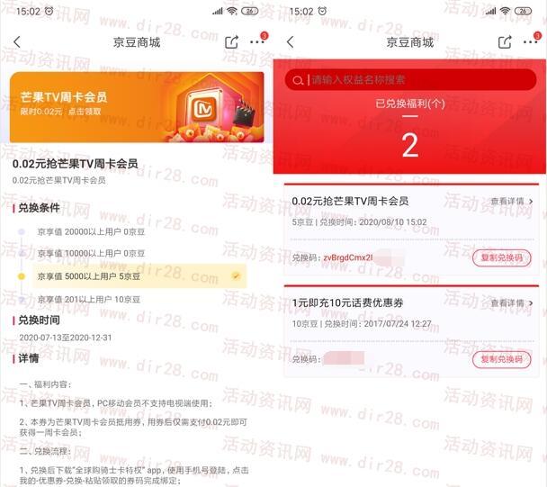 京东0.02元购买7天芒果TV会员 需下载全球购骑士特权app