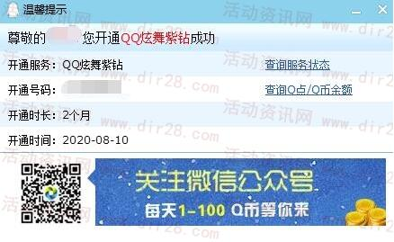 无限1个Q币撸2个月QQ炫舞紫钻秒到 最多可撸8年紫钻