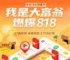 平安保险818财富节大富翁抽随机微信红包 提现推零钱