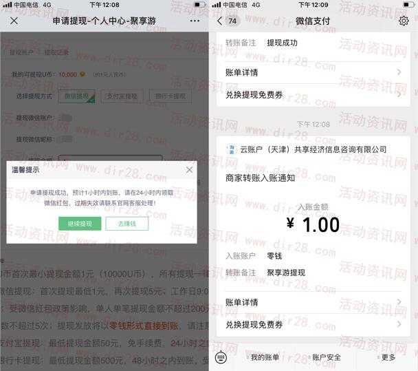 聚享游注册领取1元现金红包 可直接提现到微信推零钱