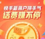 中国移动注册快手领取3-100元手机话费 48小时内到账