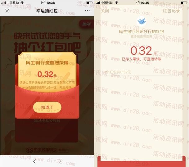 民生银行苏州分行注册领取随机微信红包 亲测中0.32元