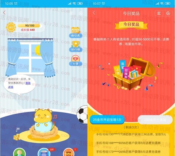 中国建设银行云宠物开宝箱抽5元话费、50-5000元善融券