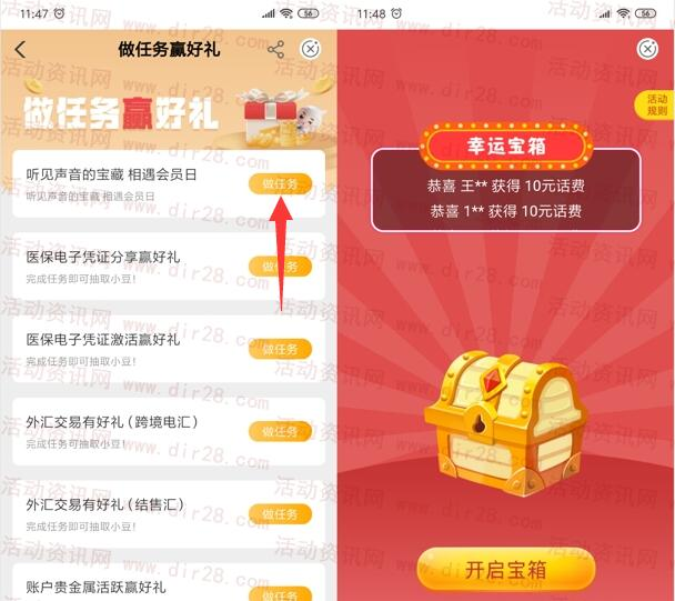 中国农业银行听见声音的宝藏抽10元话费、10元京东卡