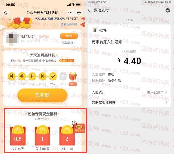腾讯微保老用户粉丝专属领取2-4元微信红包 提现推零钱