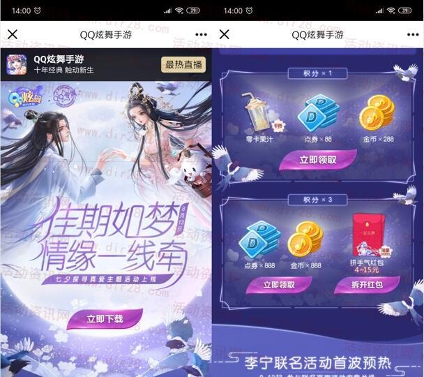 QQ炫舞手游佳期如梦邀友回归领取4-15元现金红包奖励