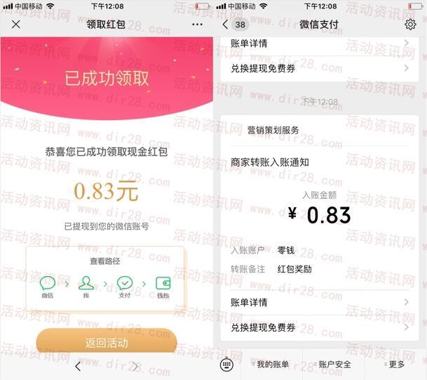 广州美莱医学美容逆天颜值抽随机微信红包 亲测中0.83元