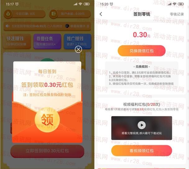 喵爱玩app每天签到领取0.6-30元微信红包 亲测0.6元秒推