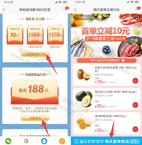 招商银行老用户0.01元撸盒马鲜生实物商品 限部分城市参加