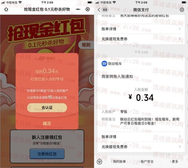 联动云租车小程序注册抽随机微信红包 亲测0.35元推零钱