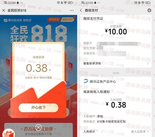 腾讯自选股全民狂欢818领取随机微信红包 亲测中0.38元