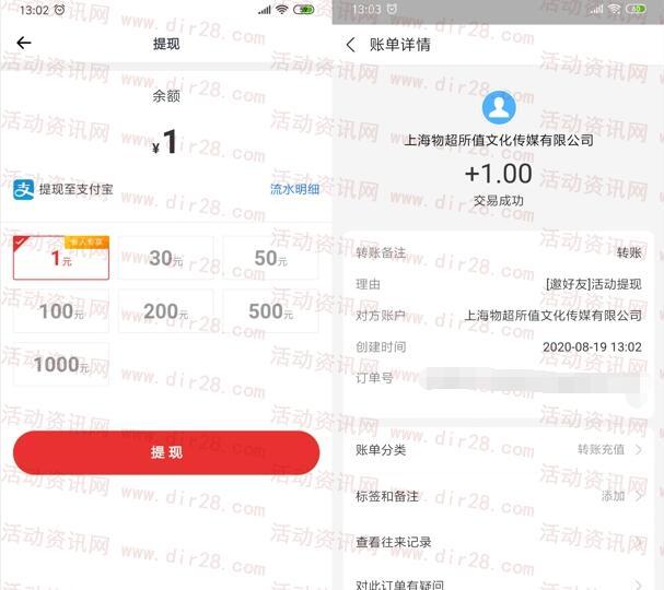 物超所值app注册送百万支付宝现金 亲测提现1元秒到账