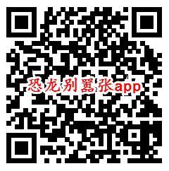 首富也修仙、恐龙别嚣张app领1.6元微信红包 亲测推零钱