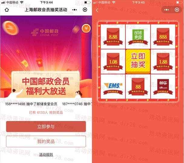 上海邮政会员福利大放送注册抽1.08-888元微信红包奖励