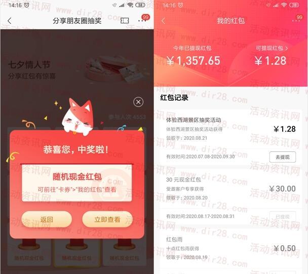 招商银行七夕分享有惊喜抽随机现金红包 亲测中1.28元