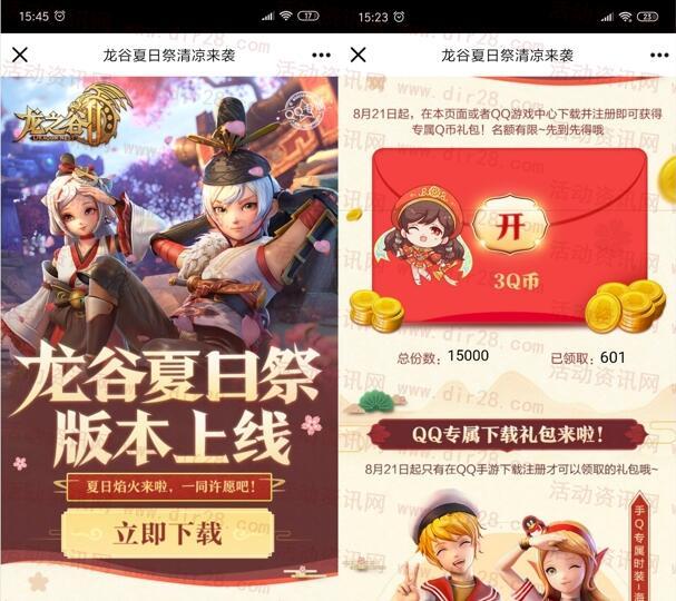 龙之谷2手游夏日祭注册领取3个Q币、抽2-3个Q币奖励