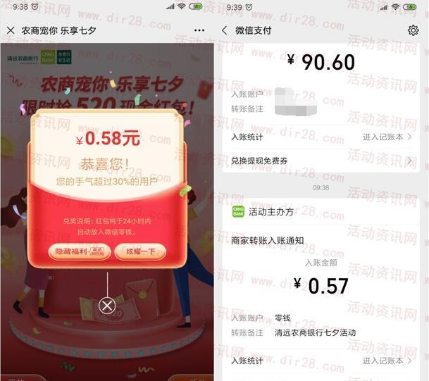 清远农商银行七夕献礼抽取2万个微信红包 亲测中0.57元