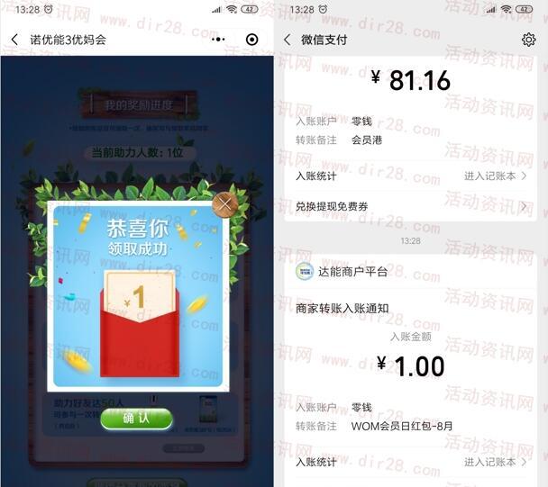 诺优能优妈会会员日邀友助力领取1元微信红包、京东卡