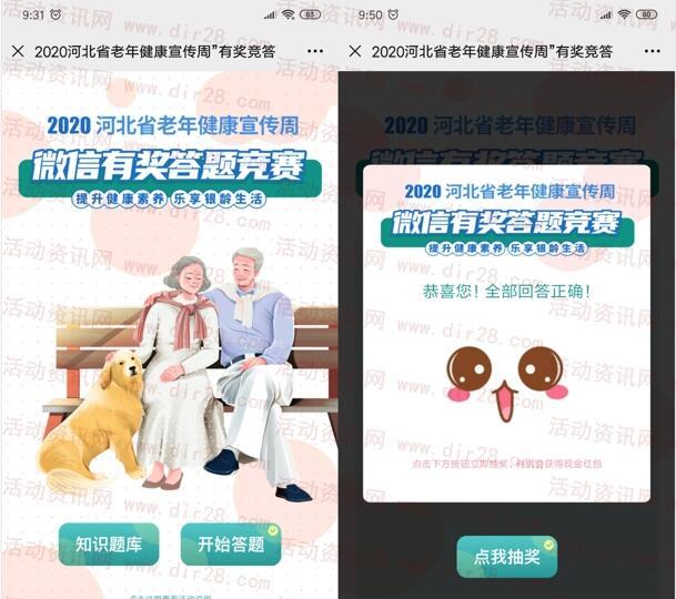 河北省老年病健康宣传周答题抽0.32-9.9元微信红包奖励