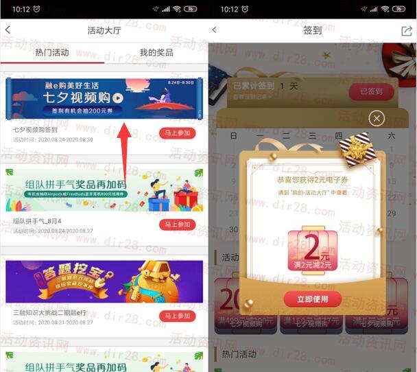 融e购七夕视频购签到抽2-5元通用券 可0元购买实物商品