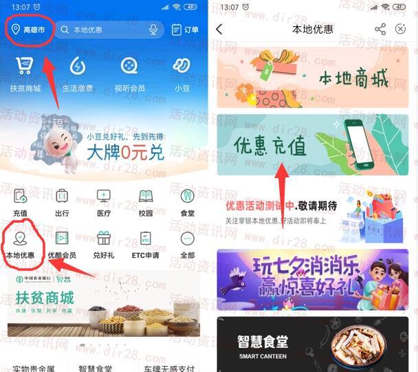 中国农业银行app可5充10元手机话费 需要有农行卡参加