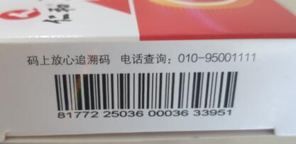 支付宝扫药盒码瓜分百万红包 亲测0.5元 每天可领取1次