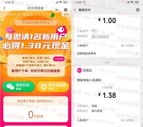 团爆网分享助力领取1.38-50元微信红包 亲测秒推零钱