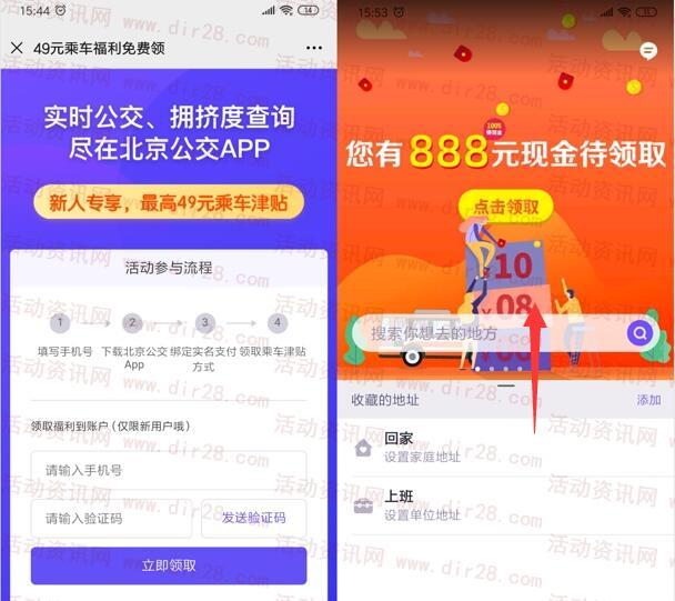 北京公交邀友注册领取5-888元支付宝现金 亲测提现秒到