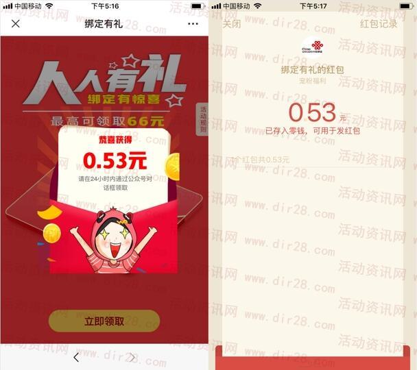 四川联通绑定三网号码领取最高66元微信红包 亲测0.53元