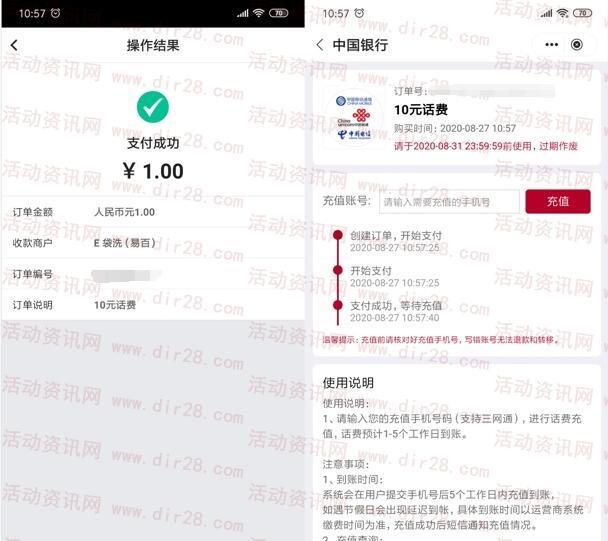 中国银行2元充15元三网手机话费 速度撸活动比较粗暴