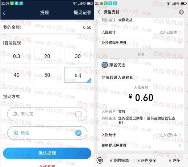 52世界app注册简单领取最少0.6元微信红包 亲测推零钱