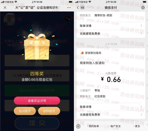 补包了 重庆公证协会竞答抽0.66-66元微信红包 亲测0.66元