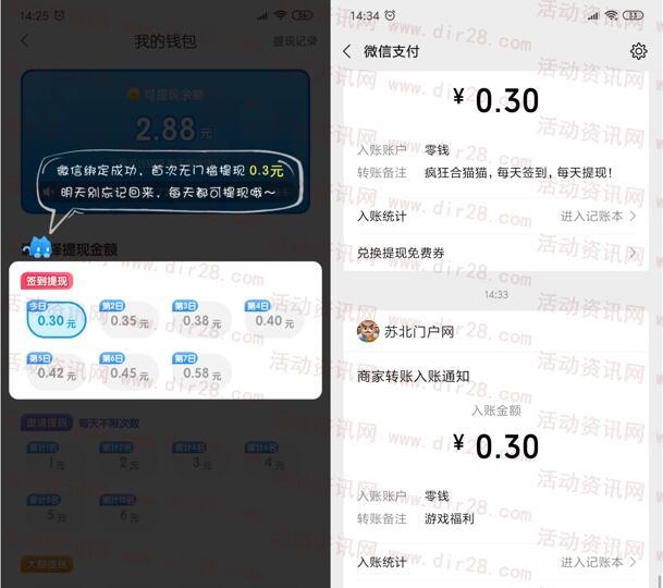 疯狂合猫猫、赚钱当皇帝app领取最少0.6元微信红包秒推
