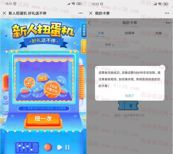 中国移动扭蛋机抽0.1-5元手机话费、1G流量 亲测秒到账