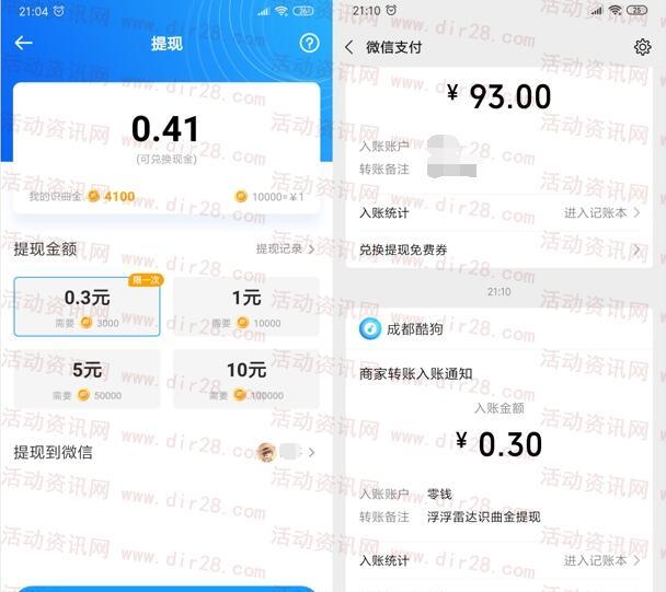 酷狗旗下浮浮雷达app下载秒提0.3元微信红包 亲测推零钱