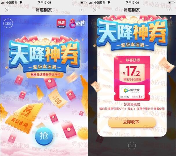 浦惠到家2.6元开通1个月腾讯视频会员 每天可抽1次奖励