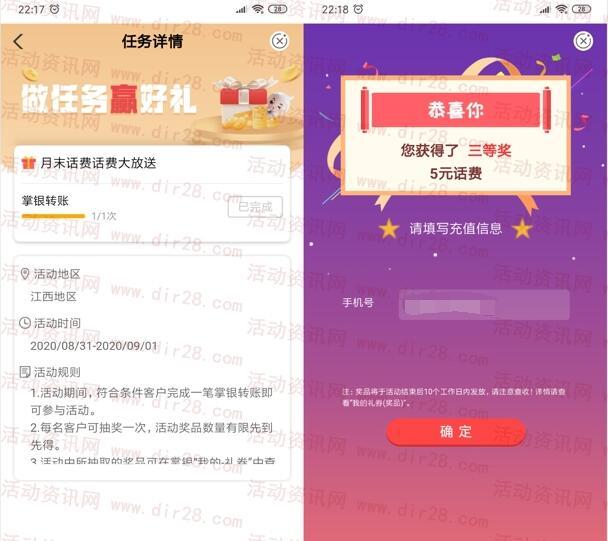 中国农业银行月末话费放送抽5-10元手机话费 亲测中5元