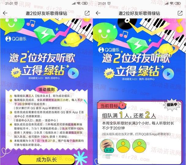 QQ音乐9月组队赢豪华绿钻领取1-30天绿钻 需3人组队