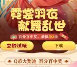 乱世王者QQ新一期手游下载试玩领1-8个Q币 应用宝活动