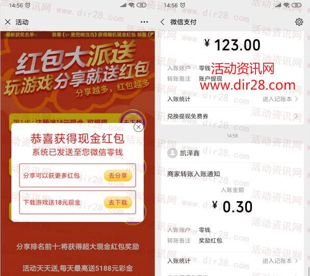 凯泽鑫第四期领取0.3-888元微信红包 亲测0.3元秒推零钱
